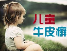 儿童患有牛皮癣该注意什么