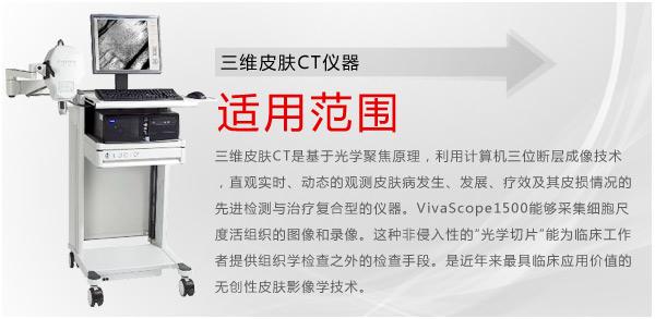 三维皮肤CT仪器