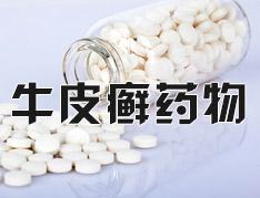 四类药物牛皮癣患者可要当心